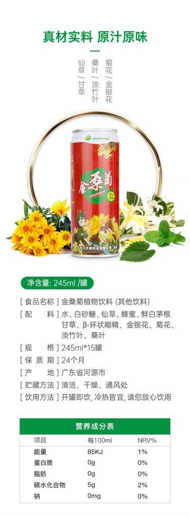 金桑菊植物饮料